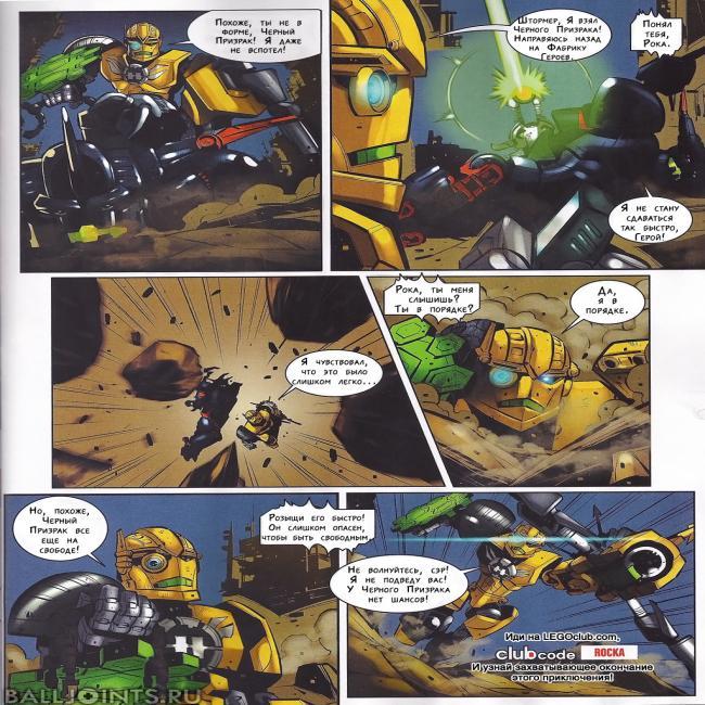 ru breakout 2 Hero Factory promo-comic